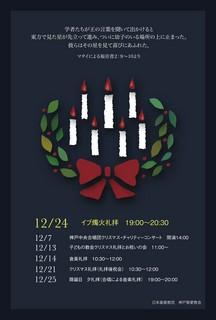 2014クリスマス表.jpg