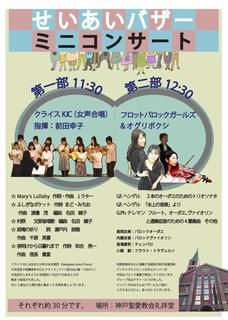 ミニコンサート.jpg