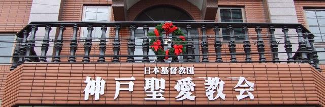 ようこそ神戸聖愛教会へ